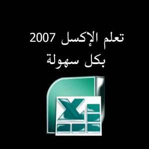 قراءة و تحميل كتاب تعلم الإكسل 2007 بكل سهولة  PDF