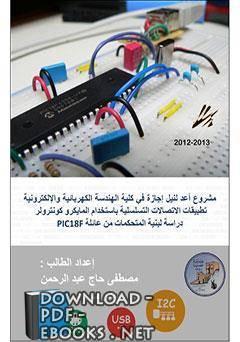 قراءة و تحميل كتاب كتاب رائع يحوي شرح نظري ودارات عملية pic18f  PDF