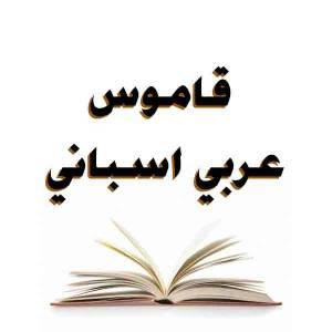 قراءة و تحميل كتاب قاموس عربي اسباني pdfArabic Dictionary Hispanic pdf PDF