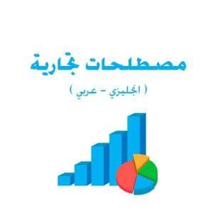 قراءة و تحميل كتاب مصطلحات تجارية ( انجليزي عربي ) English commercial terms Arabic PDF