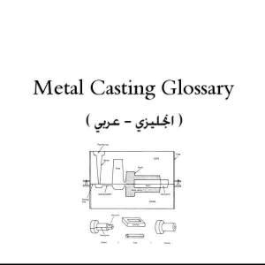 قراءة و تحميل كتاب Metal Casting Glossary ( إنجلیزى – عربى ) PDF