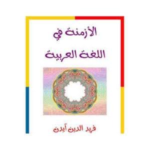 قراءة و تحميل كتاب الازمنة في اللغة العربية PDF