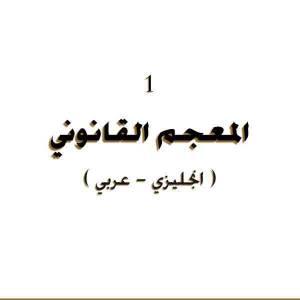 قراءة و تحميل كتاب  المعجم القانوني 1 ( عربي انجليزي ) Arabic English legal lexicon 1 pdf      PDF