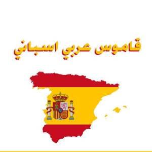 قراءة و تحميل كتاب قاموس عربي اسباني pdf   PDF
