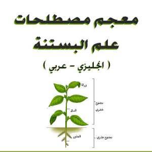 قراءة و تحميل كتاب معجم مصطلحات علم البستنة ( انجليزي عربي ) PDF