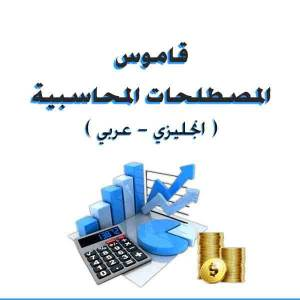 قراءة و تحميل كتاب قاموس المصطلحات المحاسبية ( عربي-انجليزي ) Arabic-English accounting terminology PDF