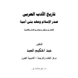 قراءة و تحميل كتاب  كتاب تاريخ الادب العربي صدر الاسلام وبني امية  PDF