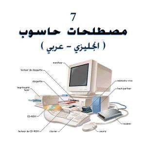 قراءة و تحميل كتاب مصطلحات حاسوب 7 ( انجليزي عربي ) Computer Terms 7 English Arabicpdf PDF