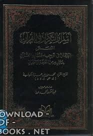 قراءة و تحميل كتاب أسرار التكرار في القرآن (البرهان في توجيه متشابه القرآن) PDF