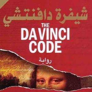 قراءة و تحميل كتاب  كتاب شيفرة دافنشى PDF
