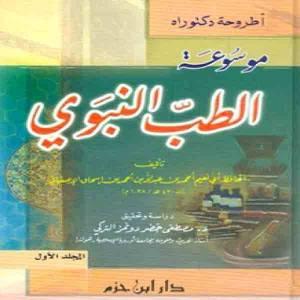 قراءة و تحميل كتاب موسوعة الطب النبوي  PDF