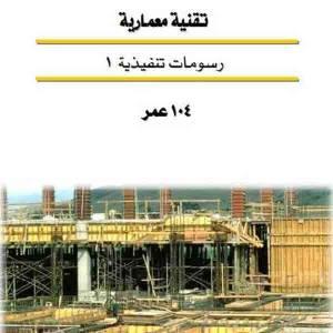قراءة و تحميل كتاب رسومات معمارية تنفيذية  PDF
