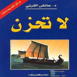 قراءة و تحميل كتاب  كتاب لا تحزن PDF