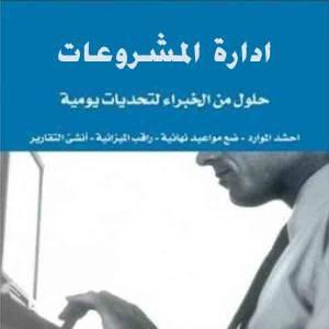 قراءة و تحميل كتاب  كتاب أداره المشروعات PDF