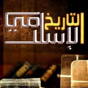 قراءة و تحميل كتاب التاريخ الإسلامي PDF
