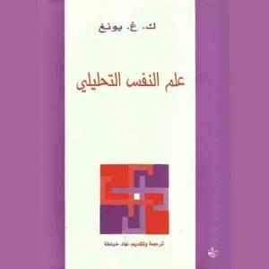 قراءة و تحميل كتاب علم النفس التحليلي PDF