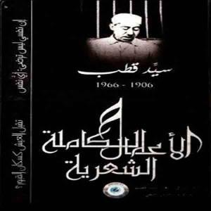 قراءة و تحميل كتاب  الأعمال الشعرية الكاملة (سيد قطب ) PDF