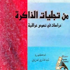 قراءة و تحميل كتاب من تجليات الذاكرة - دراسات في نصوص عراقية pdf  PDF
