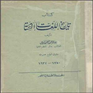 قراءة و تحميل كتاب تاريخ اللغات السامية - جودة محمود الطحلاوي  PDF