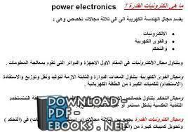 قراءة و تحميل كتاب دوائر عملية في الكترونيات القدرة  PDF