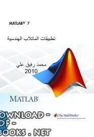 قراءة و تحميل كتاب تطبيقات ماتلاب الهندسية   PDF