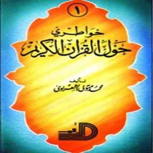 قراءة و تحميل كتاب خواطري حول القرآن الكريم (تفسير الشعراوي)(الجزء الثاني) PDF