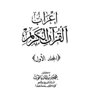 قراءة و تحميل كتاب إعراب القرآن الكريم PDF