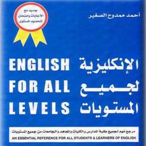 قراءة و تحميل كتاب قواعد اللغة الانجليزية لجميع المستويات  PDF