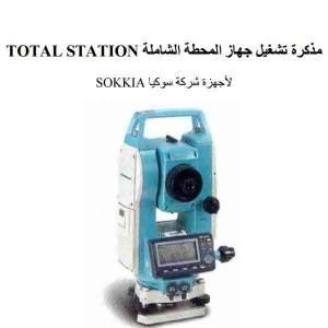 قراءة و تحميل كتاب تعليم توتال ستيشن Total station  PDF
