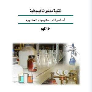 قراءة و تحميل كتاب أساسيات الكيمياء العضوية  PDF