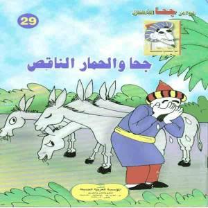 قراءة و تحميل كتاب جحا و الحمار الناقص PDF
