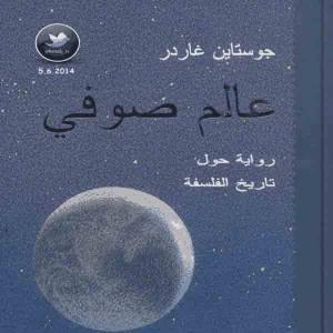 قراءة و تحميل كتاب  كتاب عالم صوفي PDF