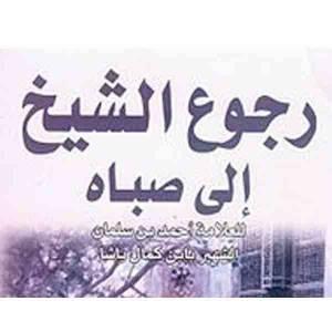قراءة و تحميل كتاب كتاب رجوع الشيخ إلى صباه في القوة على الباه PDF