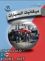 قراءة و تحميل كتاب ميكانيك السيارات ( الجزء الأول )  PDF