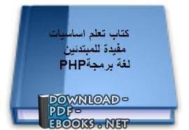 قراءة و تحميل كتاب تعلم اساسيات مفيدة للمبتدئين لغة برمجة PHP  PDF