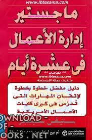 قراءة و تحميل كتاب  كتاب ماجستير إدارة الأعمال في عشرة أيام  PDF