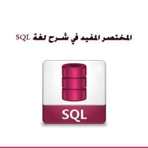 قراءة و تحميل كتاب المختصر المفيد في شرح لغة sql  PDF