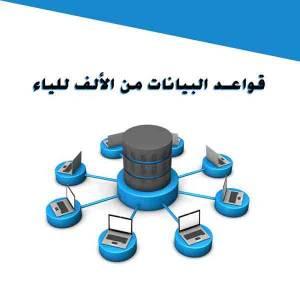 قراءة و تحميل كتاب قواعد البيانات من الألف للياء  PDF