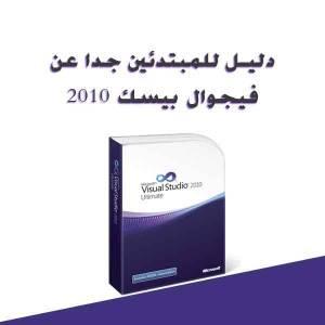 قراءة و تحميل كتاب دليل للمبتدئين جدا عن فيجوال بيسك 2010  PDF