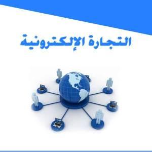 قراءة و تحميل كتاب التجارة الإلكترونية  PDF
