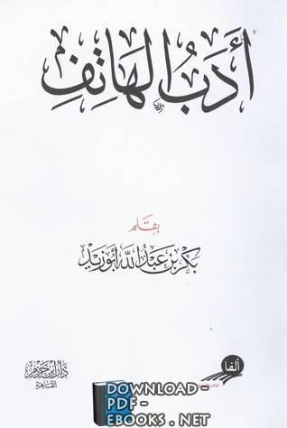 قراءة و تحميل كتاب أدب الهاتف PDF