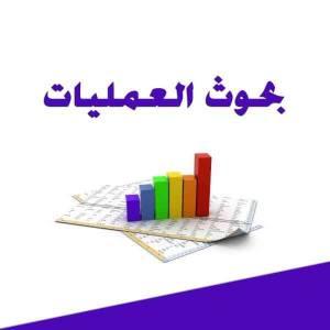 قراءة و تحميل كتاب بحوث العمليات  PDF