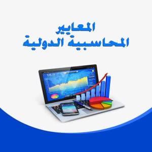 قراءة و تحميل كتاب المعايير المحاسبية الدولية  PDF
