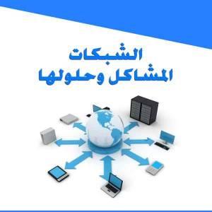 قراءة و تحميل كتاب الشبكات والمشاكل وحلولها  PDF