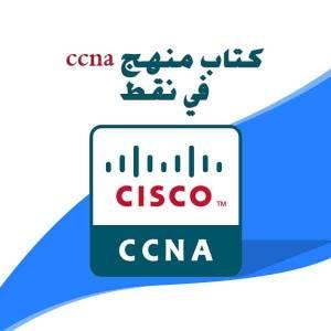 قراءة و تحميل كتاب كتاب منهج ccna في نقط   PDF