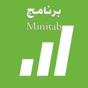 قراءة و تحميل كتاب التحليل الإحصائي للبيانات باستخدام  برنامج Minitab   PDF