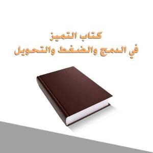 قراءة و تحميل كتاب كتاب التميز في الدمج والضغط والتحويل  PDF