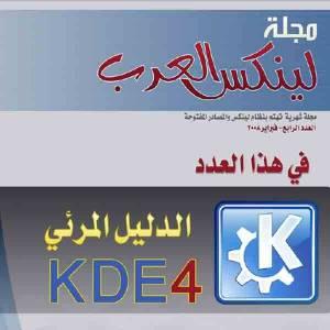 قراءة و تحميل كتاب مجلة لينكس العرب العدد الاول  PDF