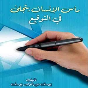 قراءة و تحميل كتاب رأس الانسان يتجلى في التوقيع  PDF