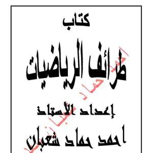 قراءة و تحميل كتاب كتاب طرائف الرياضيات  PDF